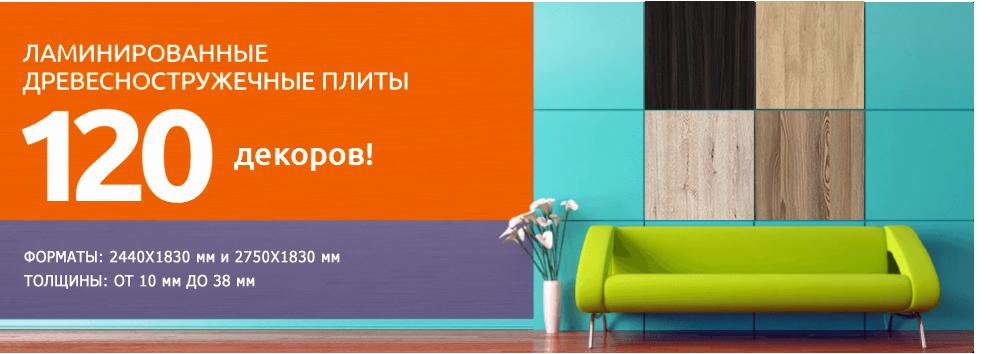 ДСП Русский ламинат Донецк